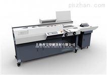 上海香宝XB-AR800T三胶轮侧胶胶装机(配置 排烟 联机压痕)
