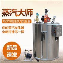 300公斤燃油蒸汽发生器