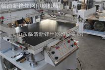 厂家直供丝印机半自动丝印机 新锋丝网印刷设备