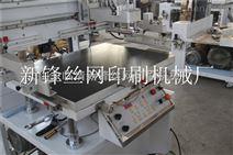 供应丝印机垂直升降丝印机 新锋丝网印刷设备 印花机
