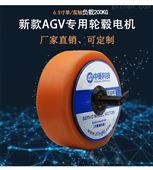 大扭矩轮毂伺服电机配套AGV机器人专用
