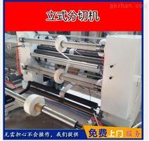20年资深厂家专业生产圆刀分切机 品质