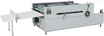 FQ1020A型全自动分切机