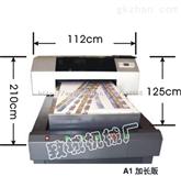 数码印刷机