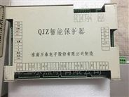 QJZ-2S煤矿风机用双电源智能保护器