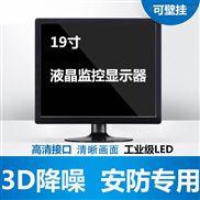 19寸工业显示器工控液晶电脑监控正屏