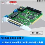 PCI8646 100KS/s 12位 32路模拟量输入