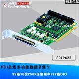 PCI9622 250KS/s 16位 32路模拟量输入