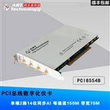 150MS/s 14位 2路同步模拟量输入,2GB RAM存储器,支持多卡同步.