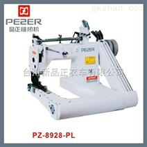 臂式双链环缝纫机(曲腕机)PZ-928