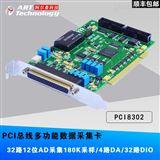 PCI8302 180KS/s 12位 32路