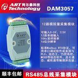DAM-3057 10Hz 16位12路模拟量输入模块