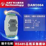 DAM-3064 4路模拟量输出