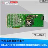 PCIe高速AD卡 8路100M采集卡