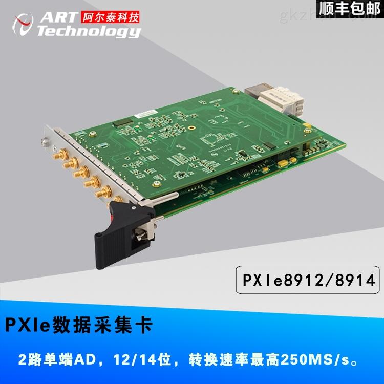 PXIe高速AD卡 250M采集卡
