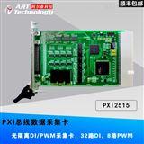 光隔离DI/PWM采集卡,32路DI、8路PWM
