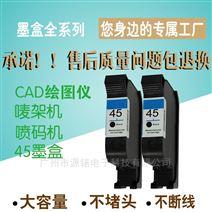 HP45墨盒绘图仪喷码机惠普油性墨盒51645A