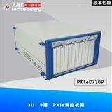 9槽PXIe机箱8G带宽PXIe机箱PXIe测控机箱