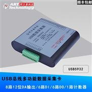 USB5932,12位 8路模拟量输出,带DIO功能