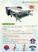 服装版(单滚筒)热转印设备,压光机,复合机