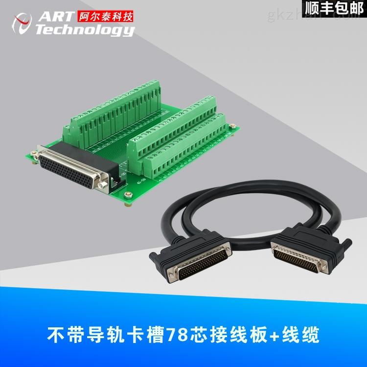 A78D--阿��泰-通用接�端子板,�m用于全部78芯D型�^接口的采集卡,附��78芯��|�