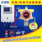 工业罐区氢气检测报警器,云监测