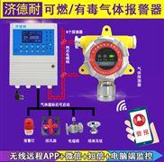 工业罐区天然气浓度报警器,云监测