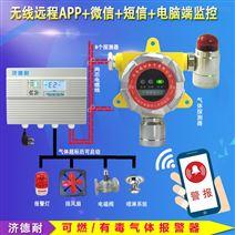 食品厂冷库氨气浓度报警器,APP监测