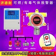化工厂仓库天然气浓度报警器,智能监测