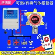 工业罐区一氧化碳气体报警器,微信云监测