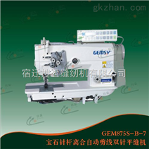 供应GEM875S-B-7铁杆双离合自动剪线双针平缝机