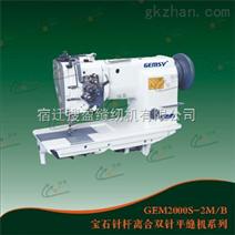供应GEM2000S-2M针杆离合双针平缝机系列