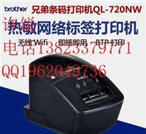 兄弟(Brother)QL-800 热敏电脑标签打印机