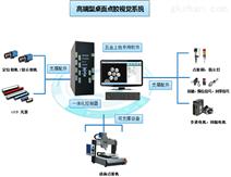 桌面点胶机视觉系统 点胶设备视觉解决方案