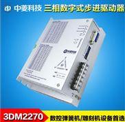 中菱3DM2270配110/130三相步进电机