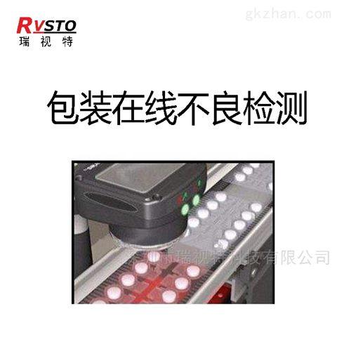 机器视觉检测设备瑕疵检测厂家直销包邮