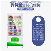 深圳共享无人售货柜解决方案自动售货机开发