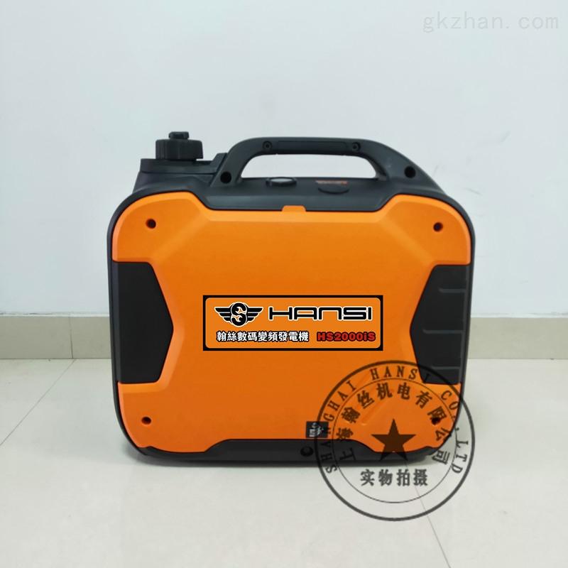 HANSI翰丝HS2000iS便携式发电机