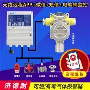 化工厂车间乙醇气体报警器,可燃气体报警器