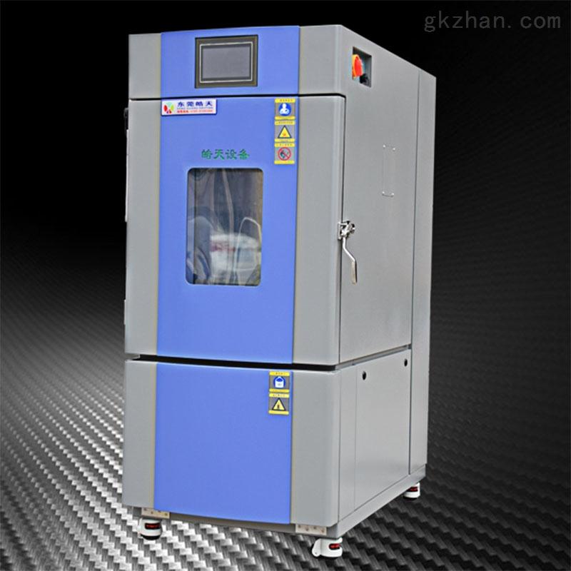 100L高低温交变湿热机 皓天生产厂商 现货