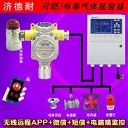 炼钢厂车间一氧化碳检测报警器,气体探测报警器
