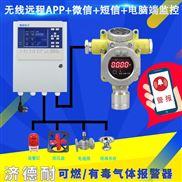 工业罐区氯甲烷检测报警器,可燃性气体报警器
