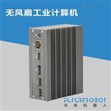 嵌入式无风扇工业计算机