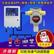 炼铁厂车间氢气浓度报警器,点型可燃气体探测器
