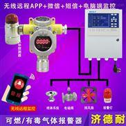 工业罐区乙酸乙酯气体报警器,气体探测器探头