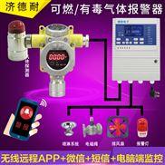 固定式二氯甲烷泄漏报警器,可燃气体探测仪