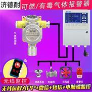 工业罐区天然气检测报警器,可燃性气体报警器