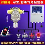 化工厂车间二氧化硫气体泄漏报警器,防爆型可燃气体探测器
