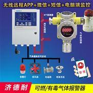 化工厂厂房溴素气体泄漏报警器,燃气报警器