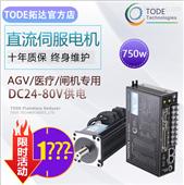 直流伺服电机750w 3000转低压48V低压直流